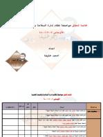 OHSAS18001-2007_checklist_Arabic_.pdf