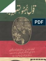 Qol e Bhutto Tasveer e Bhutto