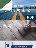 TICF 欢送会 10.05.2019.pptx