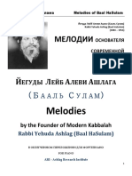 Baal_HaSulam_arr._by_Inessa_Malayeva1.pdf