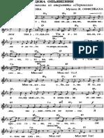 Жак Оффенбах Jacques Offenbach Сцена Опьянения Ариетта Периколы Из Оперы Перикола