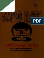 Марио Пьюзо - Крестный отец.pdf
