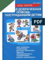 Виктор Казьмин - Первая доврачебная помощь пострадавшим детям.pdf