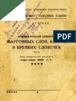 Т.Ауэрбах - Немецко-русский Словарик Жаргонных Слов (1942) - Копия