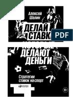 Шалин А.-Делай ставки,которые делают деньги.Стратегии ставок на спорт-2019.a4_translation.docx