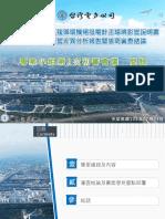 20190702大潭電廠增建燃氣複循環機組第三次環差暨變更結論第二次初審會議簡報
