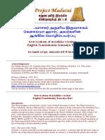 திருவாசகம் - English Translation 1