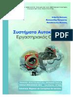 συστηματα αυτοκινητου.PDF