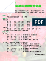 看護師再就職講習会ポスター.pdf