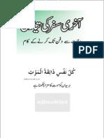 Aakhri Safar Ki Tayyari