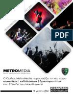 Metromedia C & a Events