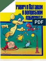 Петрович и Патапум в Волшебном Лабиринте