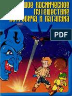 02 - Большое космическое путешествие Петровича и Патапума.pdf