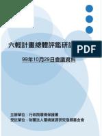 99.10.29六輕計畫總體評鑑研討會議手冊資料