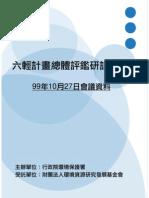 六輕計畫總體評鑑研討會議1027手冊