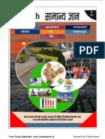 Jagranjosh Samanya Gyan May 2018 Magazine (www.sarkaripost.in).pdf
