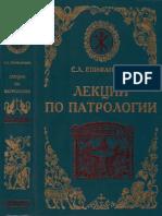 1epifanovich s l Lektsii Po Patrologii i III Vv