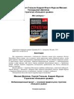 Фурсов А.И., Стратегия большого рывка.doc
