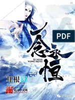 Www.asianovel.com - A Will Eternal Chapter 1001 - Chapter 1115