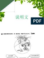 第四周(星期四)环境污染作文.pptx
