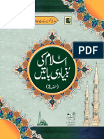 islam-ki-bunyadi-batain-part-03.pdf