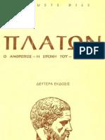 Πλάτων, ο άνθρωπος, η έποχή του, το έργο του - Ωγκύστ Ντιές (Auguste Dies)