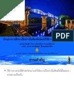 ประวัติศาสตร์ แตงกวา.pdf