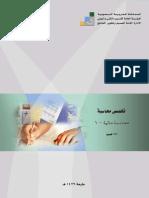 محاسبة مالية 1.pdf