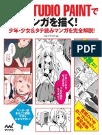 CLIP STUDIO PAINTでマンガを描く! - 少年・少女&タテ読みマンガを完全解説!.pdf