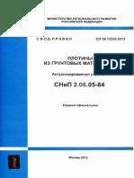 SP.39.13330.2012.pdf