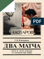 Dva_matcha_1985_i_1986.pdf