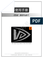 VER2018.5Benbox Software Manual.pdf