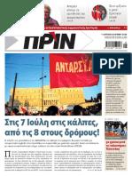 Εφημερίδα ΠΡΙΝ, 30.6.2019 | Αρ. Φύλλου 1433