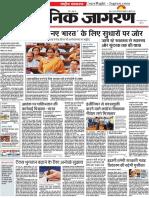 Dainik Jagran_05-July-2019_National-Edition_www.iascgl.com.pdf