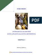 Αντίφαση και Διαλεκτική στους Αρχαίους και στους Μοντέρνους (Μέρος Ι) - Enrico Berti
