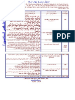 جدول  مقترح ليوم عرفه