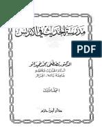 مدرسة الحديث بالأندلس - مصطفى محمد حميداتو