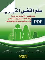 علم النفس التربوي علم النفس والأهداف.pdf
