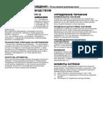 Brilliance M2 Junjie Manual 2005-2010