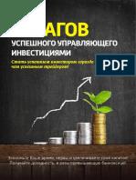 5 Шагов успешного управляющего инвестициями