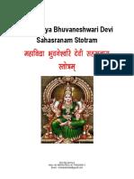 Mahavidya Bhuvaneshwari Devi Sahasranam Stotram [श्रीभुवनेश्वरी देवी सहस्त्रनाम]