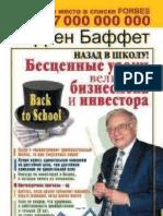 Уроки Варен Баффета