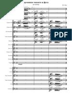 Бах - Фуга Ре-минор - Full Score