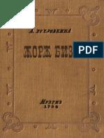 Бизе - Хохловкина - 1954.pdf