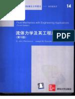 Franzini Book.pdf