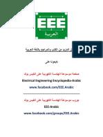 inverter arabic
