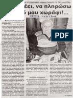 Επιστολή 100χρονου Μιχάλη Σαμάρη Για Τα Σαμαρέικα [Πατρίς 15.02.2018] Περί Δασικών & Κτηματολογίου