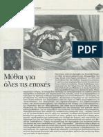 Περρώ-Ντορέ - Παραμύθια (Βιβλιοκριτική) [Βιβλιοδρόμιο 2-3.02.2019]