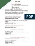 Πολιτιστικό Πρόγραμμα Σπεδός 2018-2019 Του Μουσείου Κοσμήματος Ηλία Λαλαούνη