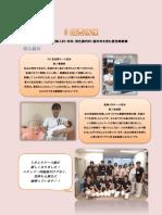 3階西病棟HP.pdf